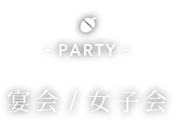 - PARTY - 宴会 / 女子会